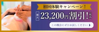 横浜市エステサロン初回体験キャンペーン!
