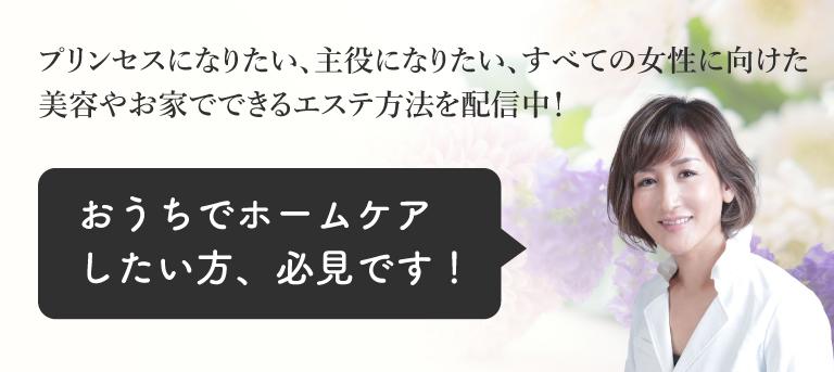 横浜市のエステサロンオーナー大畑綾子のエステ方法を配信中