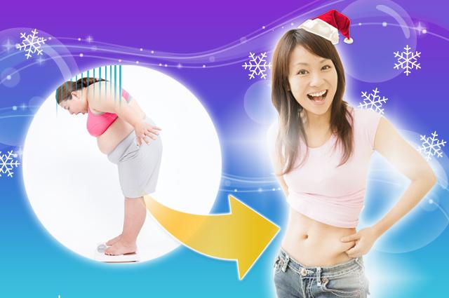 クリスマス大作戦♪愛のダイエットキャンペーン