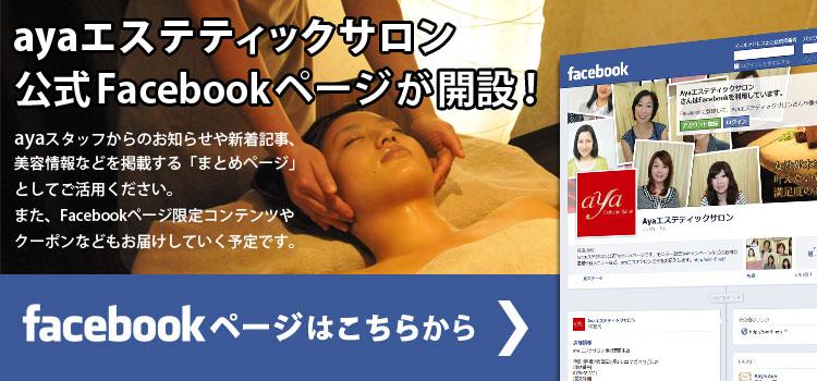 ayaエステサロンの公式Facebookページ