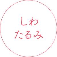 横浜でフェイシャルエステ「しわ・たるみ」