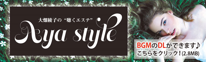 """横浜でパワーリンパ「大畑綾子の""""聴くエステ」"""" AYA style"""