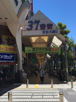 川崎のエステサロンAYAへの道のり3