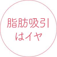 横浜のエステサロンなら脂肪吸引はイヤという人でも痩せられる