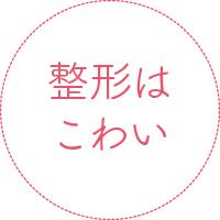 横浜でフェイシャルエステ「整形はこわい」