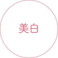 横浜で美肌エステ「美白」