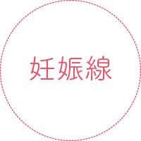 横浜のエステサロンで美肌エステ「妊娠線」