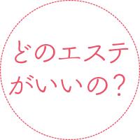 横浜でブライダルエステ「どのエステがいいの?」