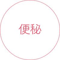 横浜のエステサロンAYAの便秘の悩み