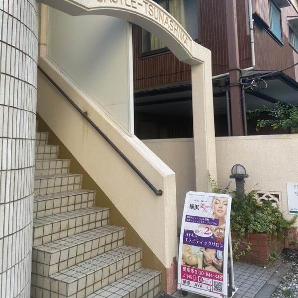 横浜綱島でバスト亜プに強いエステサロンへの道のり8