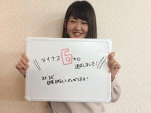 横浜駅前AYAエステサロンで-6kg達成しました!