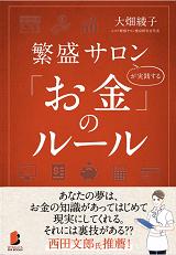 横浜のエステサロンのオーナー大畑綾子の書籍
