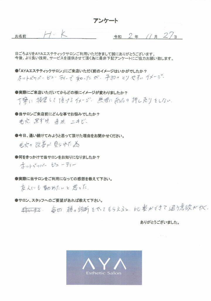 川崎のayaエステサロンでフェイシャルメニューを受けられたお客様の直筆アンケート用紙