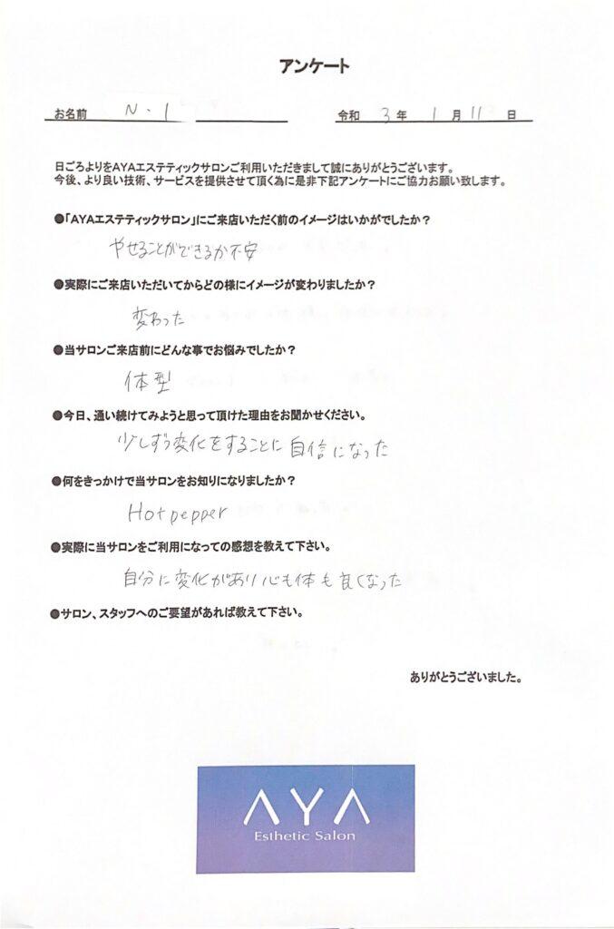 横浜のayaエステサロンで痩身メニューを受けられたお客様の直筆アンケート用紙
