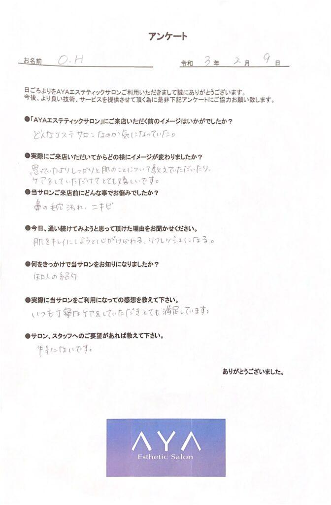 横浜のayaエステサロンでフェイシャルメニューを受けられたお客様の直筆アンケート用紙